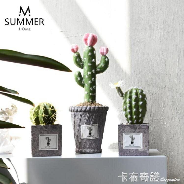 創意北歐風氧氣水泥盆仿真植物多肉仙人掌桌面裝飾盆栽仙人球盆景 玩物志
