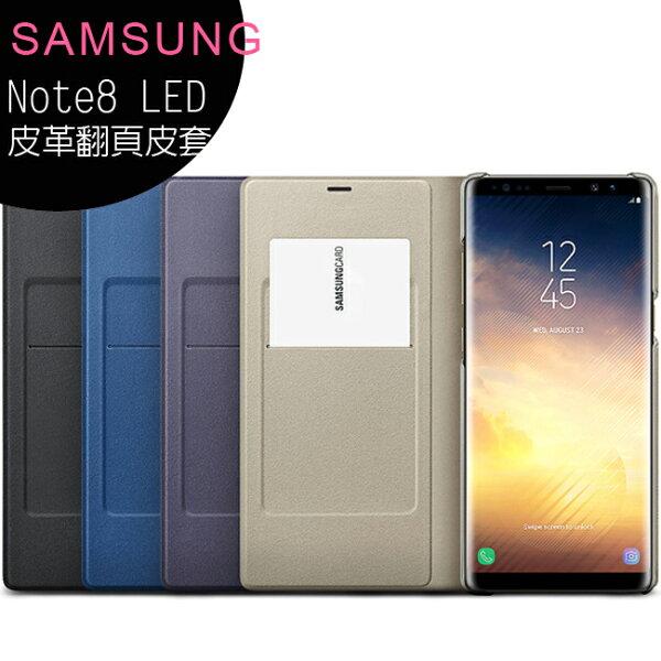 SAMSUNGNote8原廠LED皮革翻頁式皮套