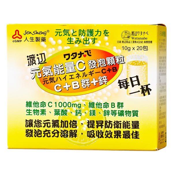 ▼人生製藥 渡邊元氣能量C發泡顆粒 C+B 群+鋅 20包/盒 維他命
