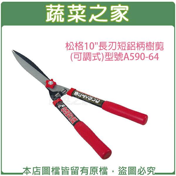 【蔬菜之家009-D590-64】松格10''長刃短鋁柄樹剪(可調式)型號A590-64