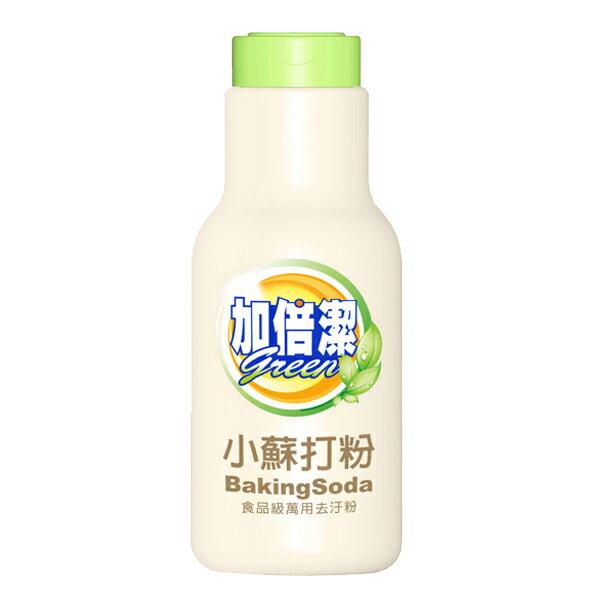 加倍潔 小蘇打粉 食品級萬用去汙粉(瓶裝) 400g