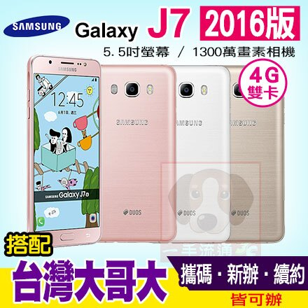 SAMSUNG Galaxy J7 (2016 年新版) 攜碼台灣大哥大升級4G上網吃到飽月繳$689 手機1元