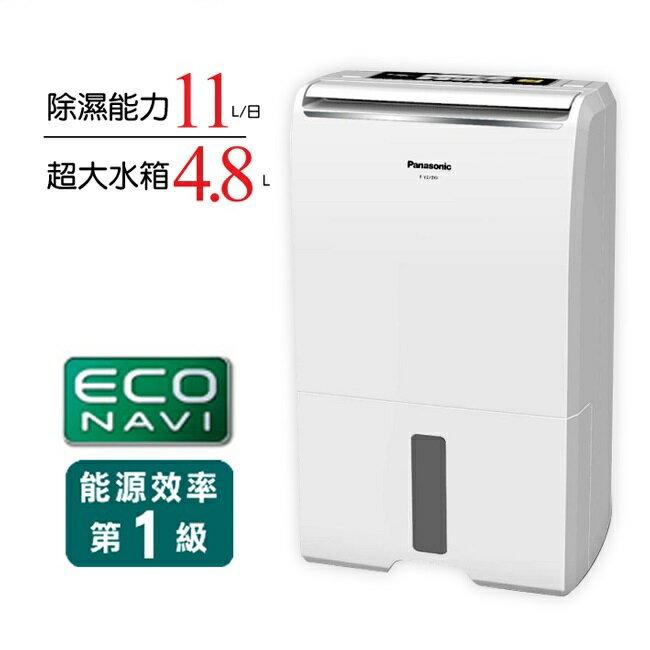 Panasonic 國際牌 F-Y22BW ECONAVI 智慧節能清淨除濕機 11公升/日