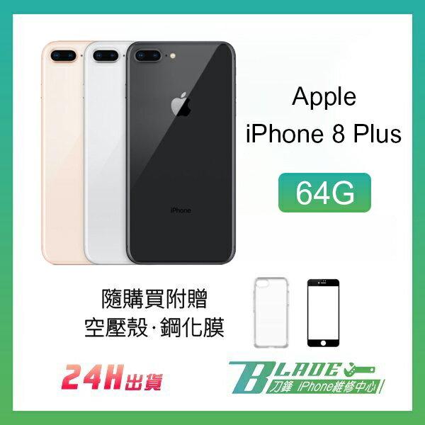 免運 當天出貨 Apple iPhone 8 Plus 64G 空機 5.5吋 全配 9.9成新 蘋果 翻新機 金色【刀鋒】