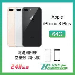 免運 當天出貨 Apple iPhone 8 Plus 64G 空機 5.5吋 9.9成新 蘋果 翻新機 金色【刀鋒】