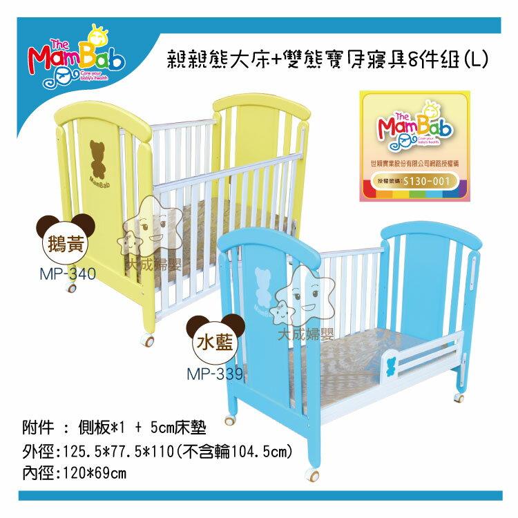 【大成婦嬰】MamBab 夢貝比 親親熊實木大床 + 雙熊寶貝寢具八件組(L號) 2