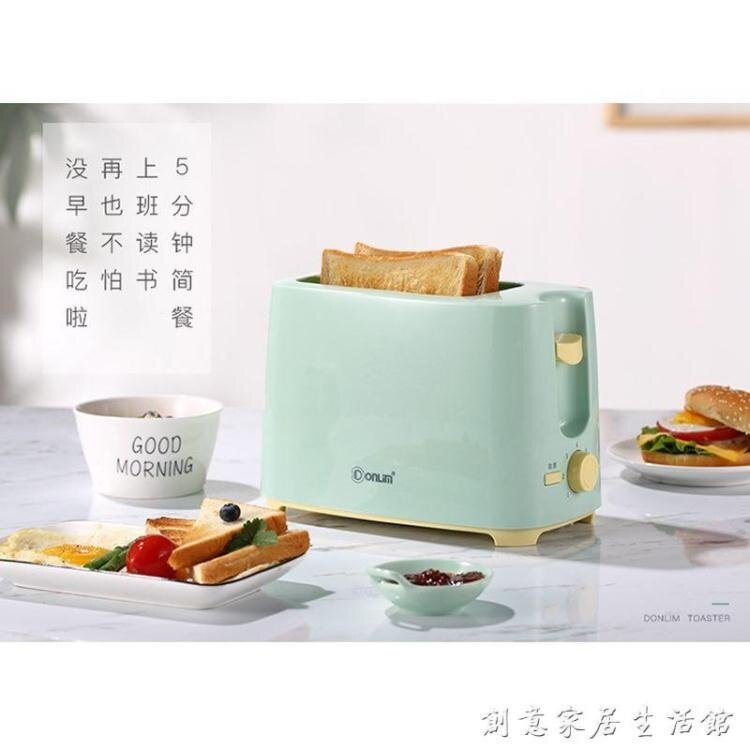 【快速出貨】烤面包機家用全自動早餐機多功能吐司機多士爐三明治機小型 聖誕交換禮物