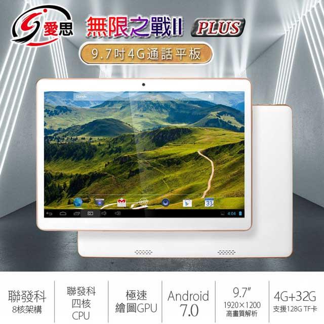 IS愛思 9.7吋無限之戰II PLUS 4G通話平板 4G/32G 聯發科四核心 安卓7.0