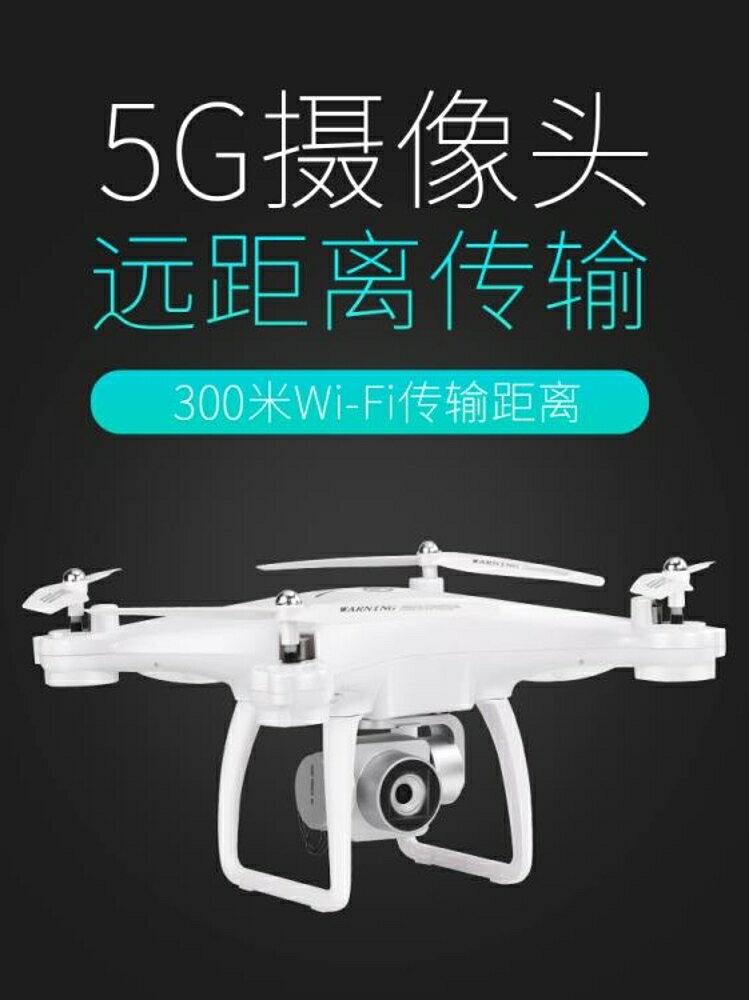 空拍機 專業無人機 航拍飛行器5G高清遠距圖傳遙控飛機智慧跟隨返航 MKS小宅女 聖誕節禮物
