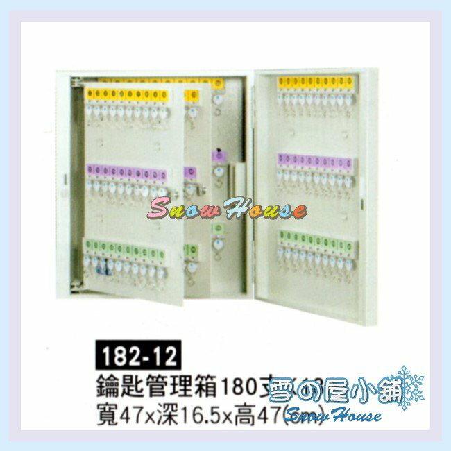 ╭☆雪之屋居家生活館☆╯R182-12 鑰匙管理箱180支K180/收納箱/置物箱/保管箱/鑰匙櫃(另有不同支的尺寸)