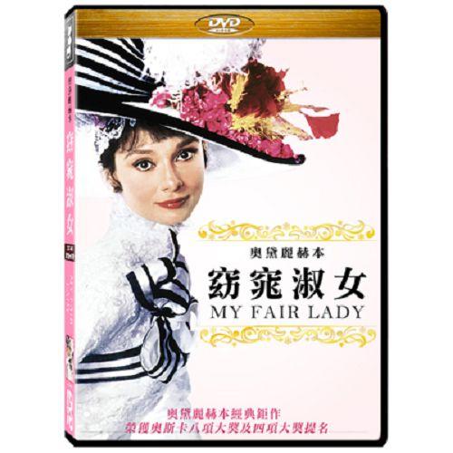奧黛麗赫本窈窕淑女DVD