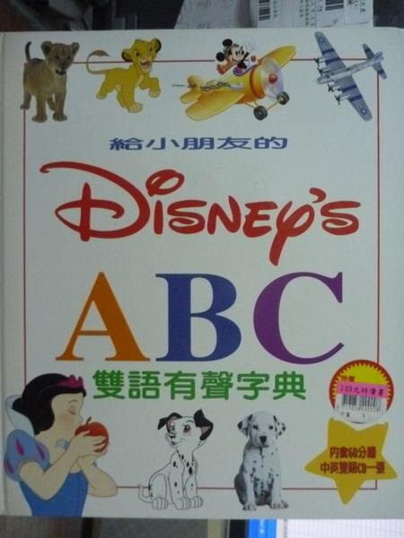 【書寶二手書T9/少年童書_QKH】小朋友的Disney's ABC雙語有聲字典