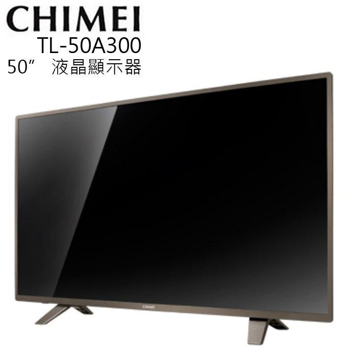 50吋電視 ~ CHIMEI 奇美 TL~50A300 貨利率