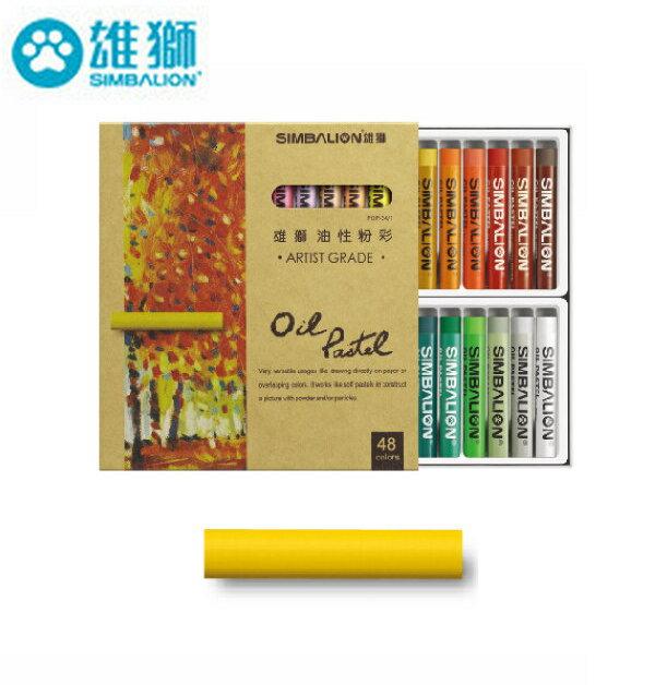 雄獅專家用油性粉彩48色 POP-48/1  (盒)
