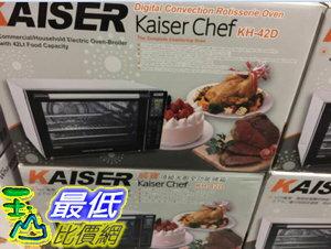 [107限時限量促銷] COSCO C32089 威寶 42升炫風烤箱(上下火個別溫度設定)KAISER 42L CONVECTION