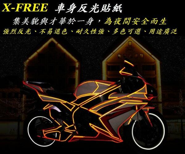 《意生》【一筒十入出售】車身反光貼紙X-FREE寬1公分*長8公尺防水夜間飾條警示貼汽車機車自行車電動車嬰兒車可用