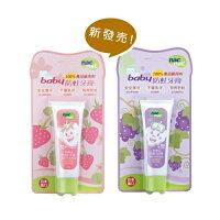 《買一送一》【麗嬰房】nac nac 防蛀牙膏超值組(葡萄+草莓) 0