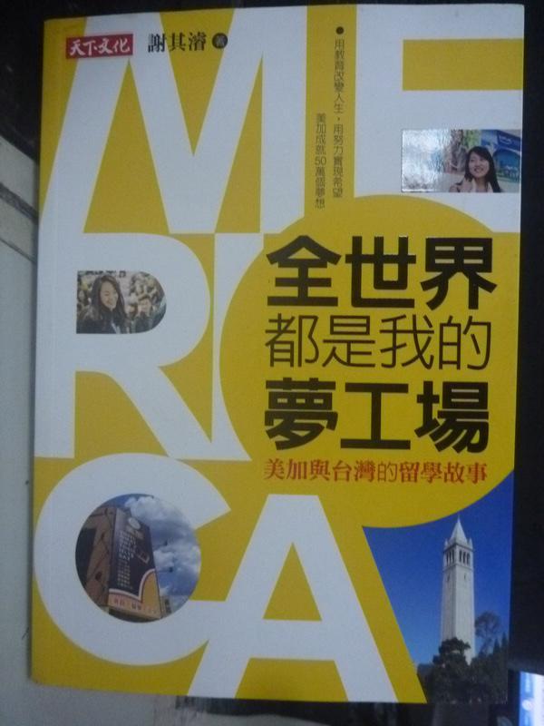 【書寶二手書T8/大學教育_LGG】全世界都是我的夢工場:美加與台灣的留學故事_謝其濬