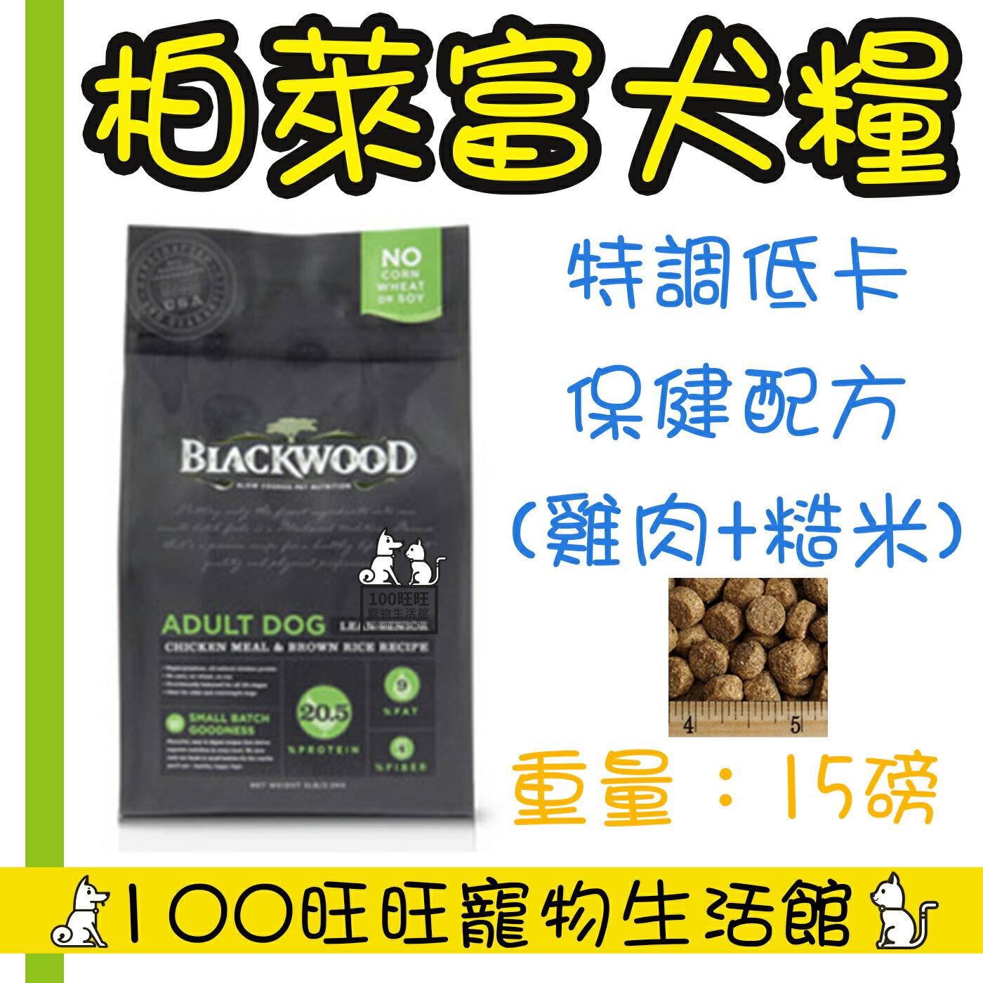 BLACKWOOD 柏萊富 特調低卡 保健配方 15lb (雞肉+糙米) 6.8kg