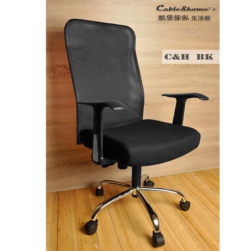 ~凱堡~伽利略高背鐵腳辦公椅  電腦椅 A12047