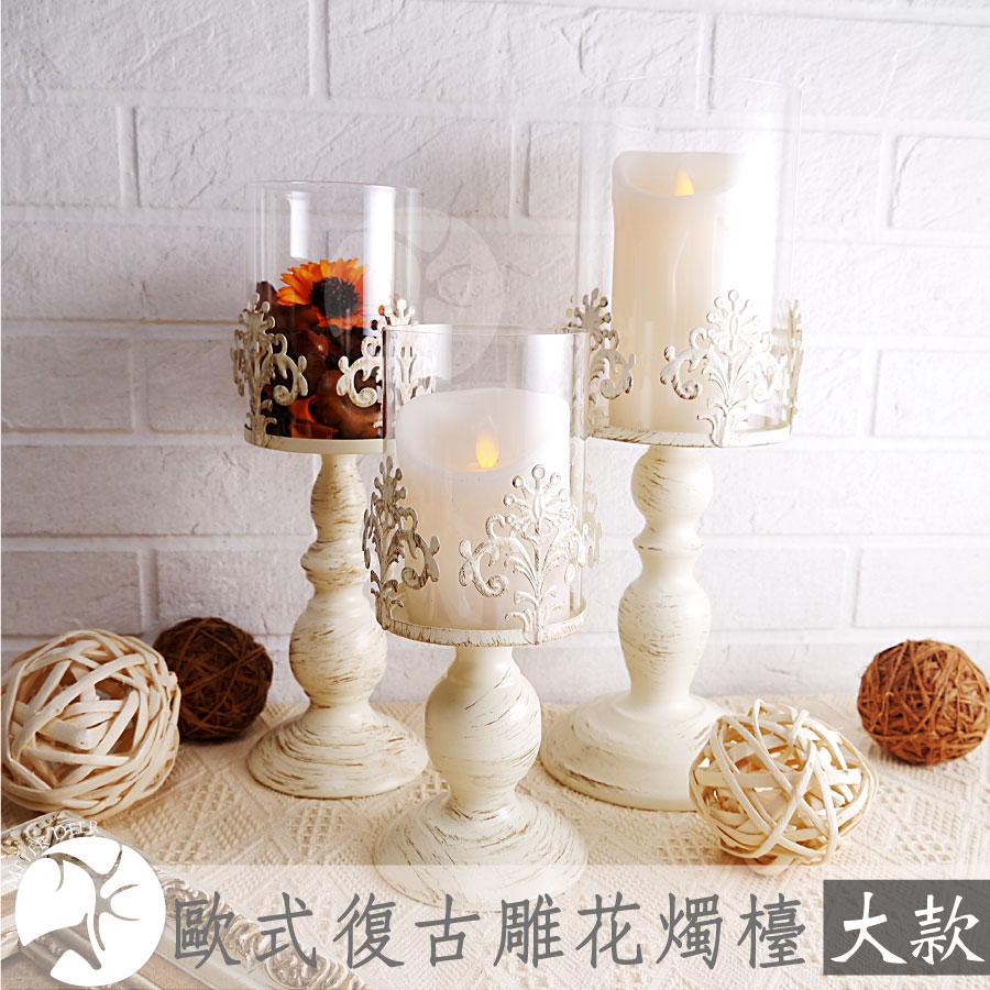 浪漫燭台 大款歐式古典 鐵藝立體簍空雕花造型 玻璃罩蠟燭燭檯婚禮佈置擺設氣氛燭台 餐廳店面櫥窗擺飾桌面裝飾禮物