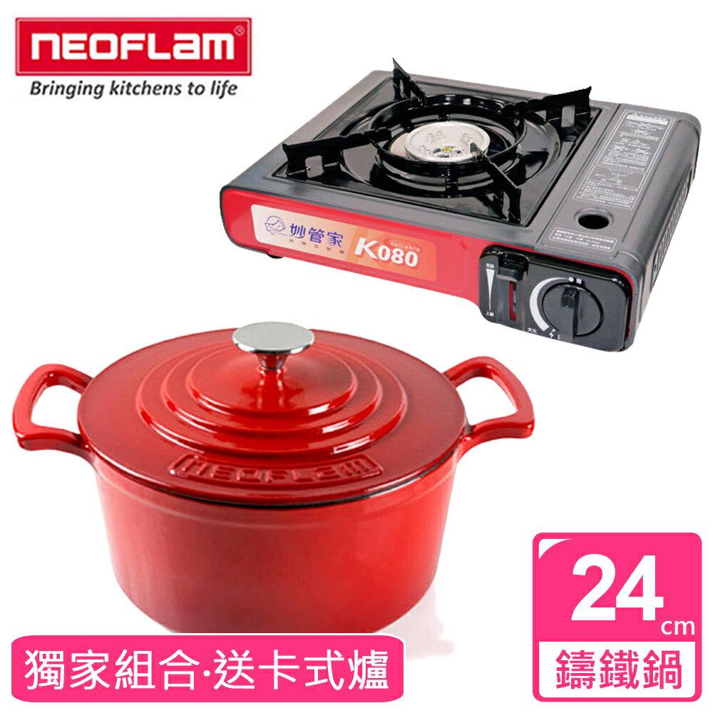 《獨家組合》【韓國NEOFLAM】24cm厚釜琺瑯鑄鐵湯鍋(紅)+卡式爐 NF-CI-C24-R_K080