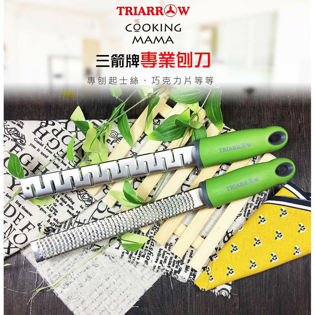 三箭 專業用片刨刀 CS-330   PQ Shop
