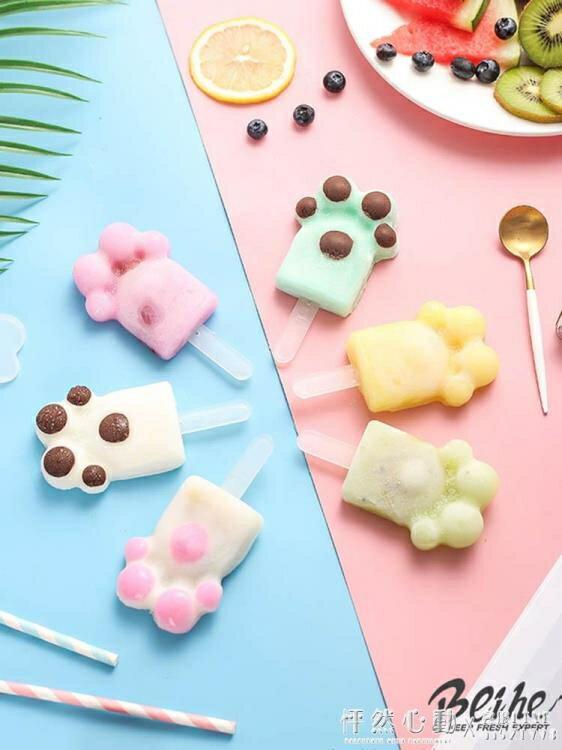 硅膠雪糕模具家用自制兒童可愛冰淇淋冰棒冰格果凍冰棍冰糕冰激凌yh