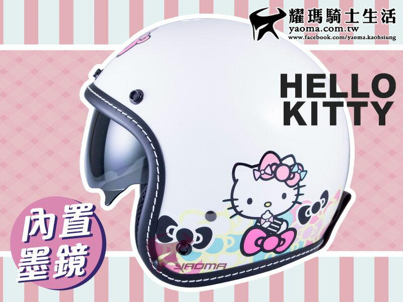 KK安全帽|Hello Kitty 甜心蝴蝶結 白 內置墨鏡 凱蒂貓 806S 復古帽 半罩 『耀瑪騎士機車部品』 - 限時優惠好康折扣