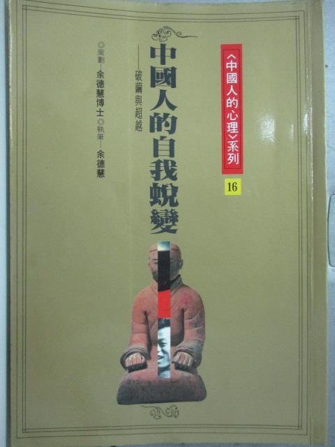 【書寶二手書T1/心理_JCZ】中國人的自我蛻變--------破繭與超越_余德慧 等著
