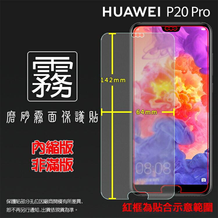 霧面螢幕保護貼 華為 HUAWEI P20 Pro CLT-L29 保護貼 軟性 霧貼 霧面貼 磨砂 防指紋 保護膜