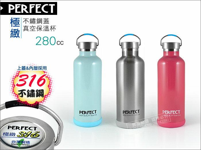 快樂屋♪ 台灣製 PERFECT 316#不鏽鋼極緻真空保溫杯 280cc 另有350.750.1000cc 媲太和工坊象印膳魔師