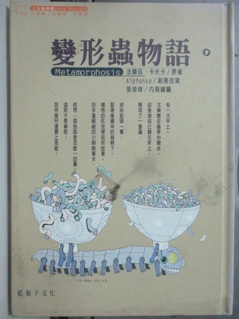 【書寶二手書T7/心靈成長_HNU】變形蟲物語_Alphonse創意改寫; 張俊傑插圖