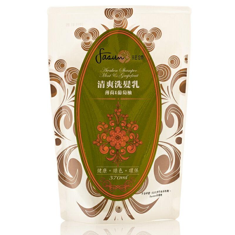 《FASUN 琺頌》清爽洗髮乳‧薄荷葡萄柚 370ml