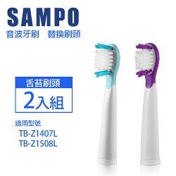 【SAMPO聲寶】音波震動牙刷刷頭 (適用型號:TB-Z1508L)(顏色任選)