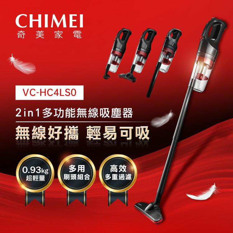 CHIMEI奇美 2in1多功能無線吸塵器 VC-HC4LS0