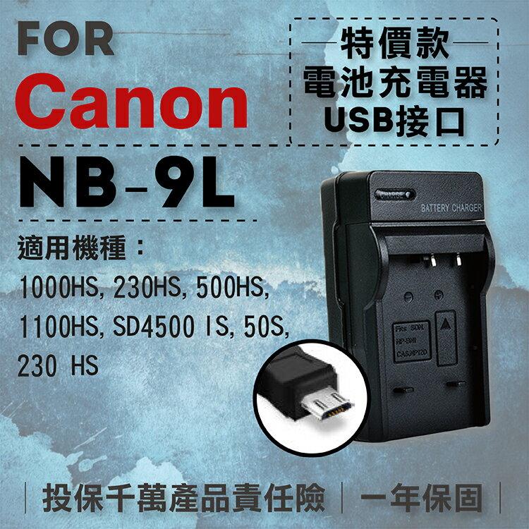 全新現貨@攝彩@超值USB充 隨身充電器 for Canon NB-9L 行動電源 戶外充 體積小 一年保固