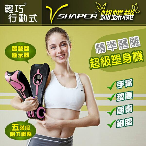 【V Shaper】蝴蝶機 輕巧超級塑身機 活力粉(洛克馬企業 保固一年) - 限時優惠好康折扣
