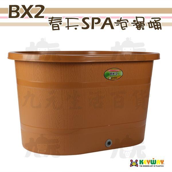 【九元生活百貨】聯府BX2春天SPA泡澡桶泡湯