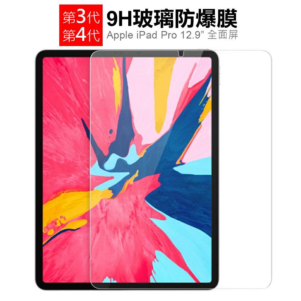 AHEAD領導者 Apple iPad Pro 12.9吋 平板 (2018版/無Home鍵款) 0.3mm 2.5D 蘋果平板全面屏 滿版 防指紋9H玻璃貼 保護貼 保護膜 鋼化膜