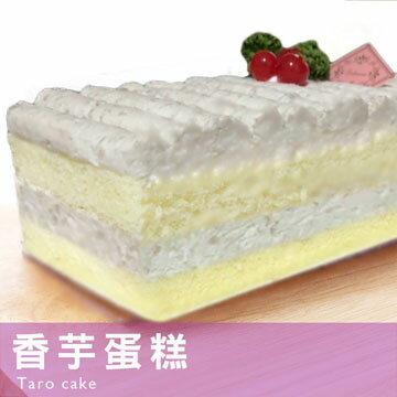 香芋蛋糕 長條蛋糕19.5cm*6.5cm