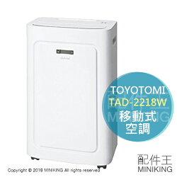 【配件王】日本代購 2018 TOYOTOMI TAD-2218W 移動式空調 冷暖氣機 冷氣 暖氣 除濕 不需施工