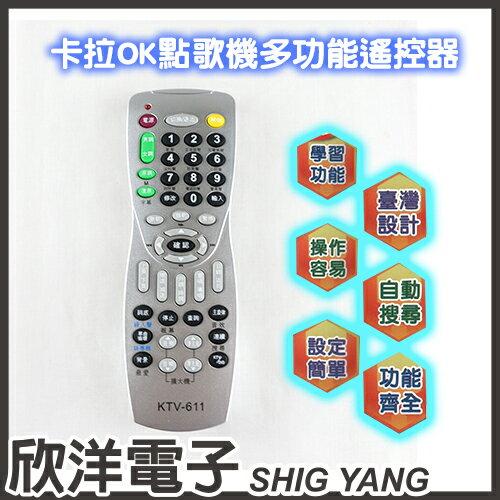 ※ 欣洋電子 ※ 卡拉OK點歌機多功能遙控器(KTV-611)