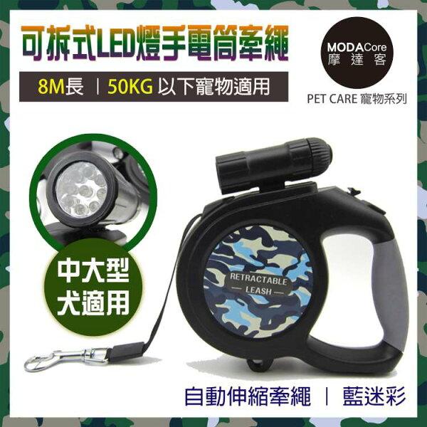 【摩達客寵物系列】可拆式9燈LED超亮手電筒寵物自動伸縮牽繩(藍迷彩8米長50KG以下適用)