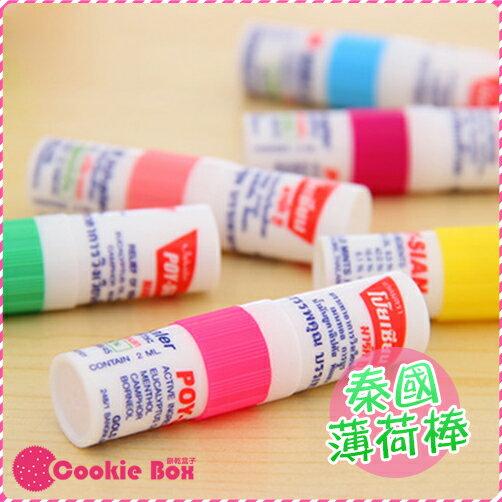 泰國 POY-SIAN 薄荷棒 2ml  薄荷 酷涼 天然 精油 芳香 通鼻 鼻吸 (顏色隨機) *餅乾盒子*