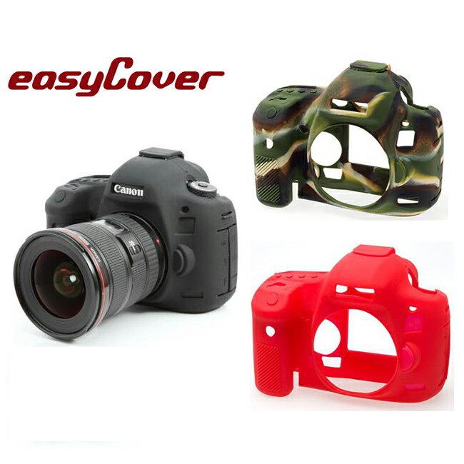 ◎相機專家◎ easyCover 金鐘套 Canon 5DS 5DSR 5DIII 適用 果凍 保護套 5D3 公司貨