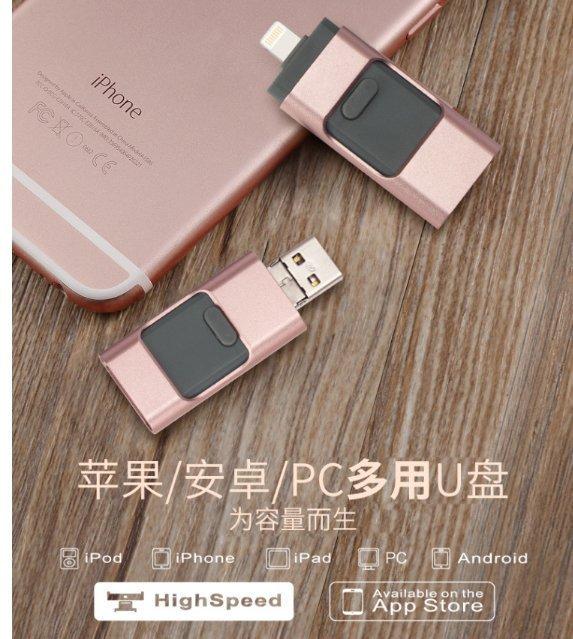 【保固一年 】三合一隨身碟 蘋果安卓電腦 高速足量 手機隨身碟 記憶碟 記憶卡 iPhone 隨身碟 口袋相簿(32G)