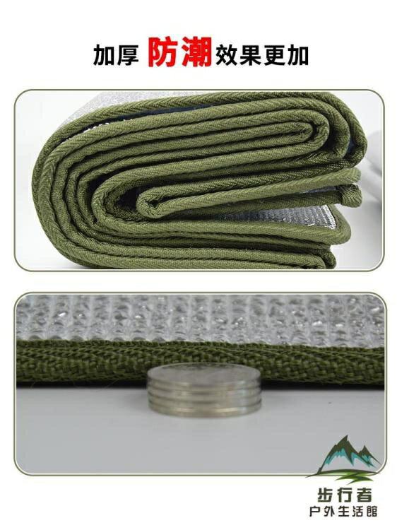 2.4米防潮墊加厚戶外便攜防水野餐墊鋁膜睡墊地墊