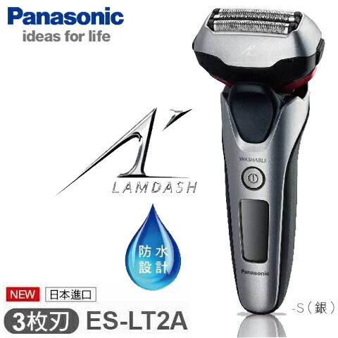 驚喜雙重送PanasonicES-LT2A三刀頭電動刮鬍刀免運費12期零利率公司貨LT2A日本製3刀頭