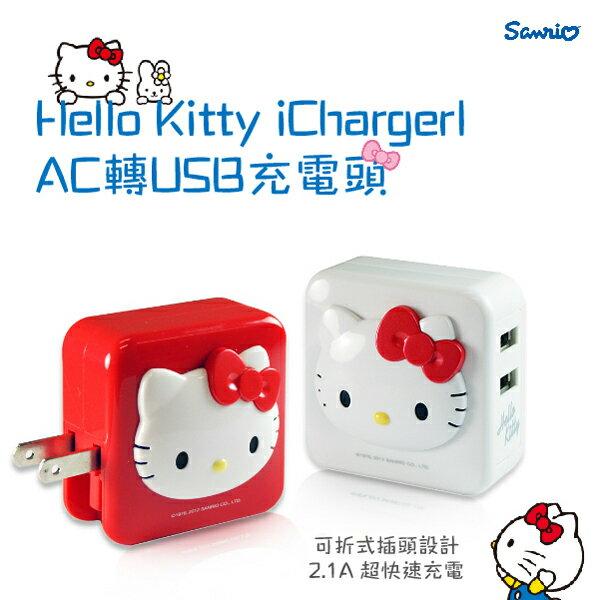 Hello Kitty iChargerII AC 轉 USB 充電器 充電頭 三麗鷗正版授權 平板/手機 通用 Sony ASUS  M370 LG 鴻海